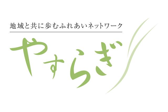 yasuragi_logo