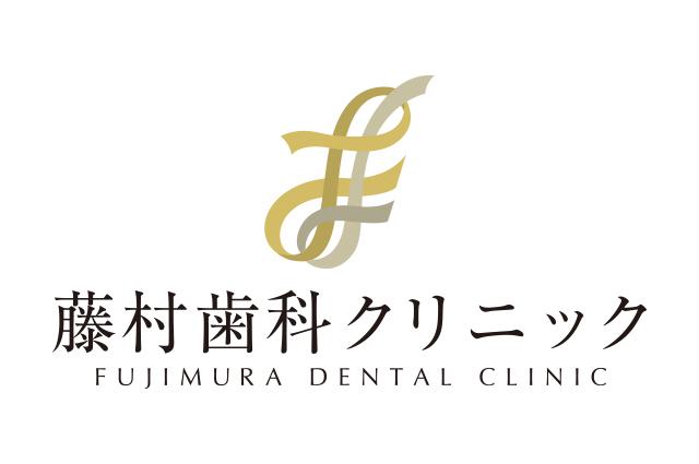 藤村歯科クリニック医院ロゴ