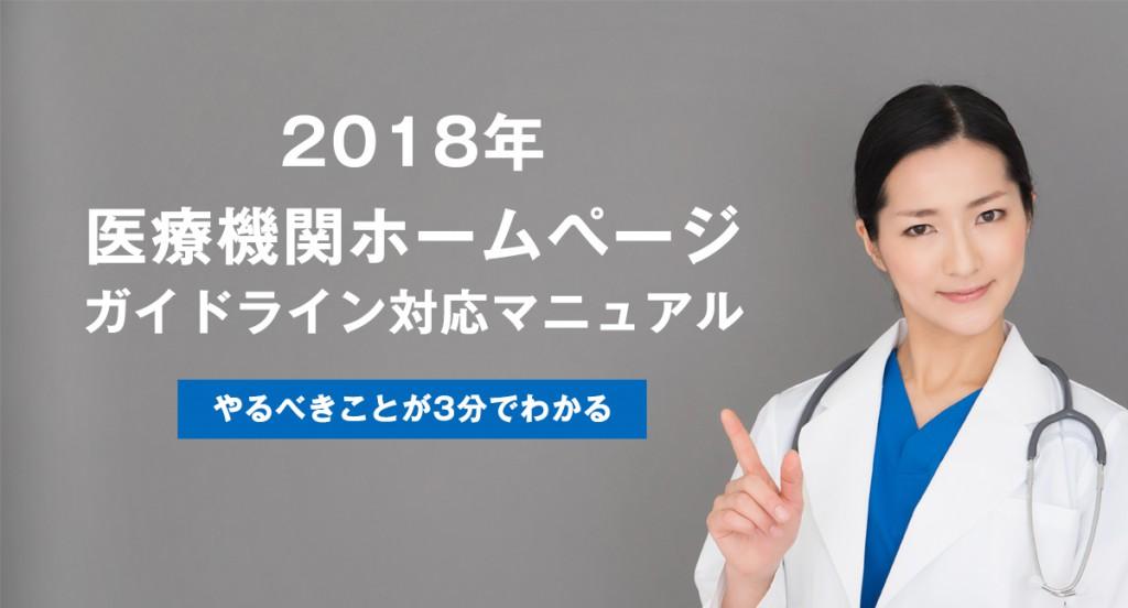 2018年医療機関ホームページガイドライン対応マニュアル